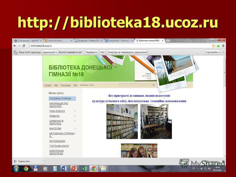 http://biblioteka18.ucoz.ru