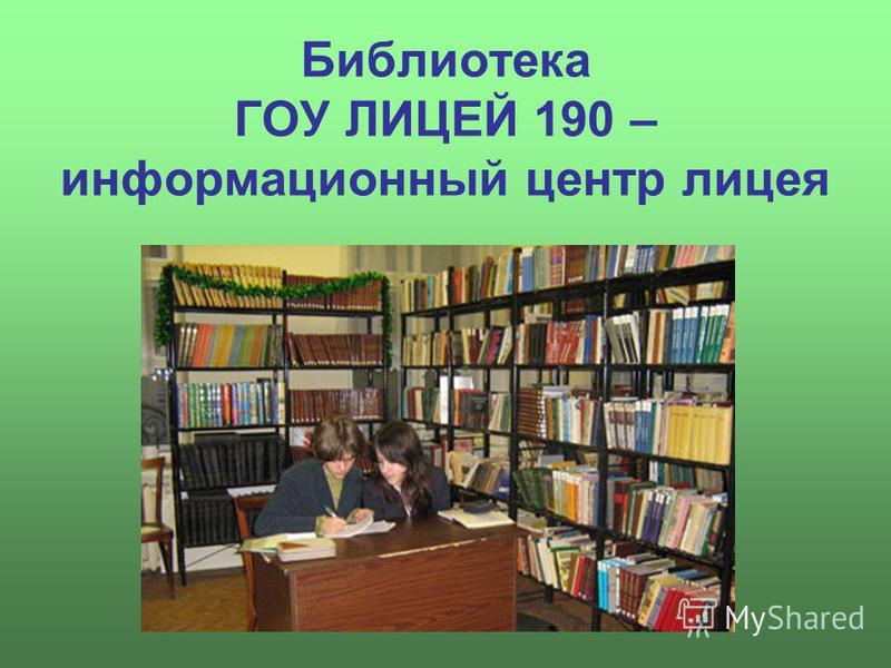 Библиотека ГОУ ЛИЦЕЙ 190 – информационный центр лицея