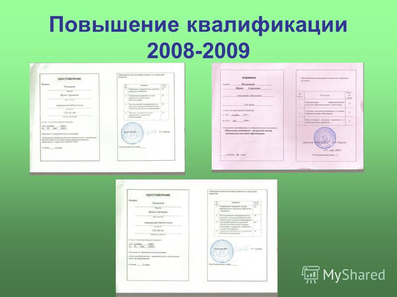 Повышение квалификации 2008-2009