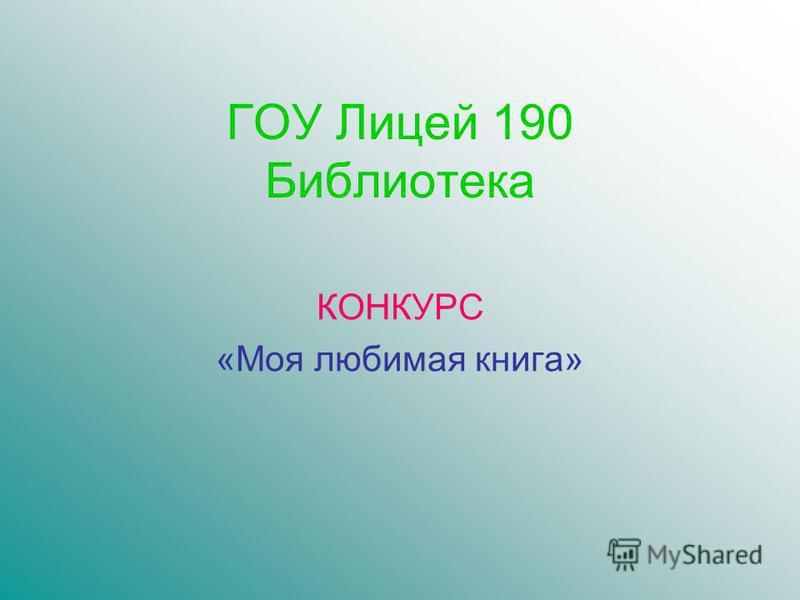 ГОУ Лицей 190 Библиотека КОНКУРС «Моя любимая книга»