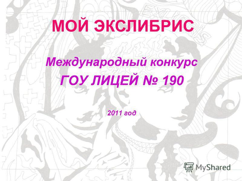 Международный конкурс ГОУ ЛИЦЕЙ 190 2011 год МОЙ ЭКСЛИБРИС