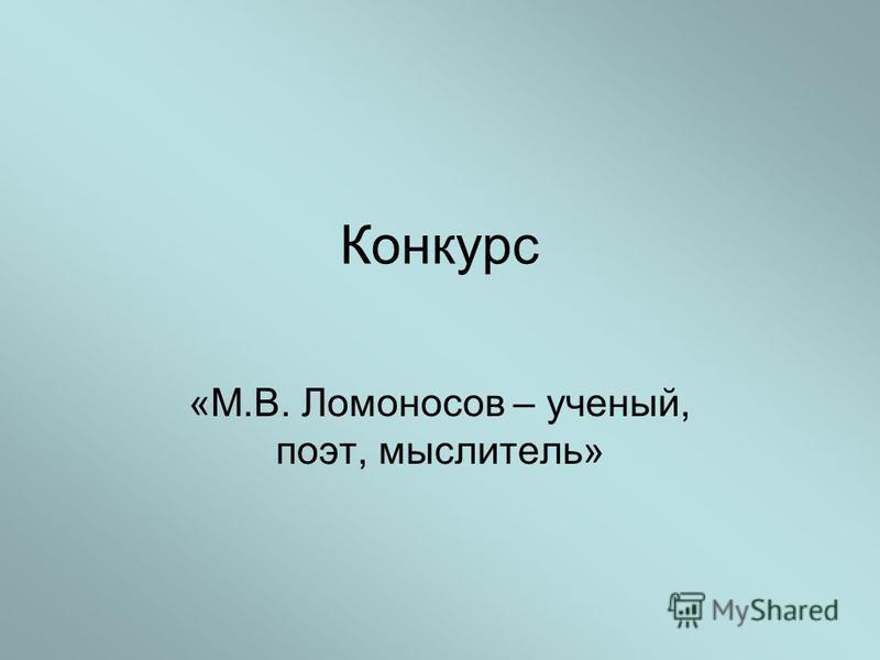 Конкурс «М.В. Ломоносов – ученый, поэт, мыслитель»