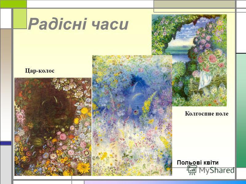Радісні часи Цар-колос Колгоспне поле Польові квіти