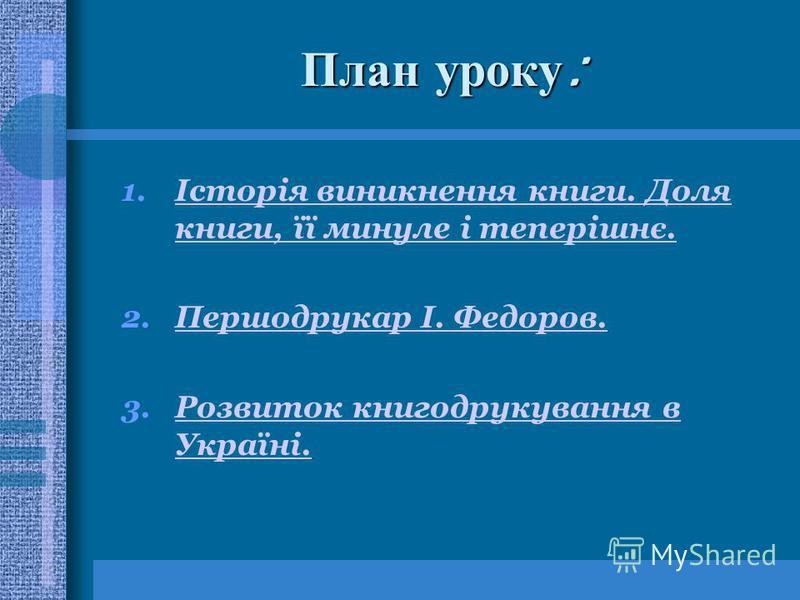В кожнім домі, в кожній хаті, У містах і на селі, Хто навчився вже читати Має книжку на столі … С. Михалков