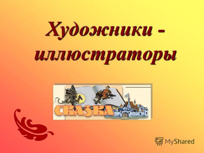 Художники - иллюстраторы