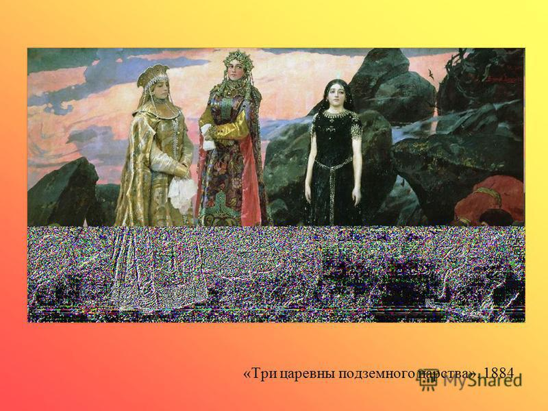 «Три царевны подземного царства». 1884