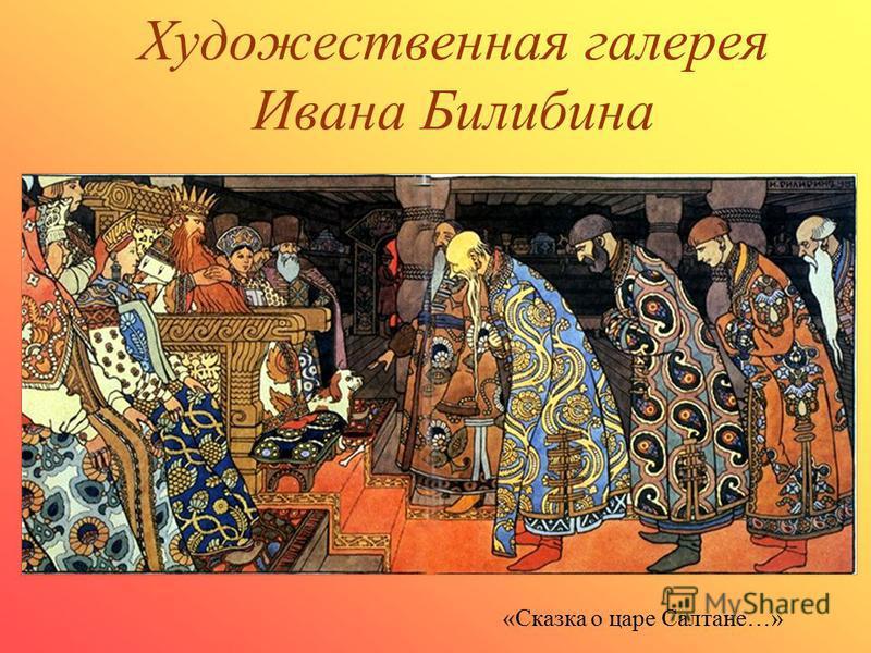 Художественная галерея Ивана Билибина «Сказка о царе Салтане…»