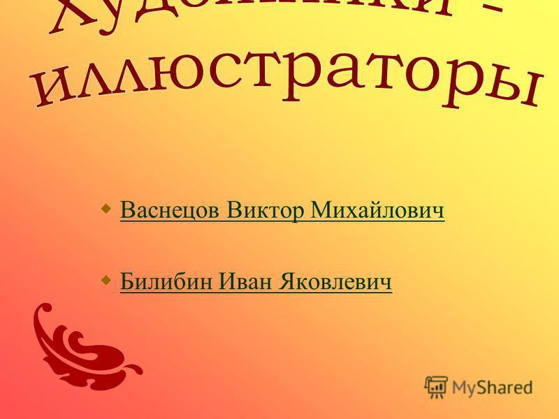 Васнецов Виктор Михайлович Билибин Иван Яковлевич