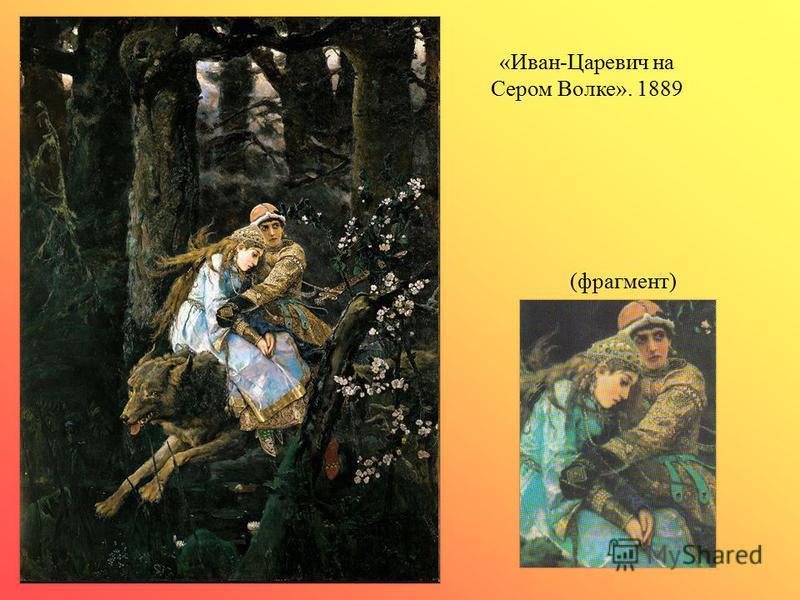 «Иван-Царевич на Сером Волке». 1889 (фрагмент)