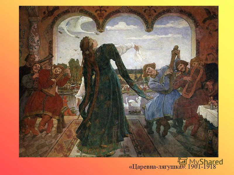 «Царевна-лягушка». 1901-1918