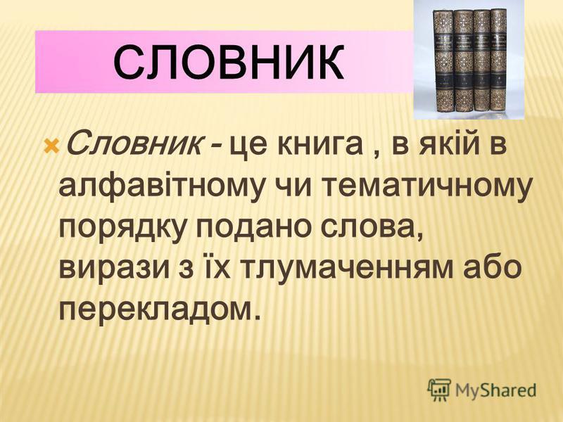 Словник - це книга, в якій в алфавітному чи тематичному порядку подано слова, вирази з їх тлумаченням або перекладом. СЛОВНИК