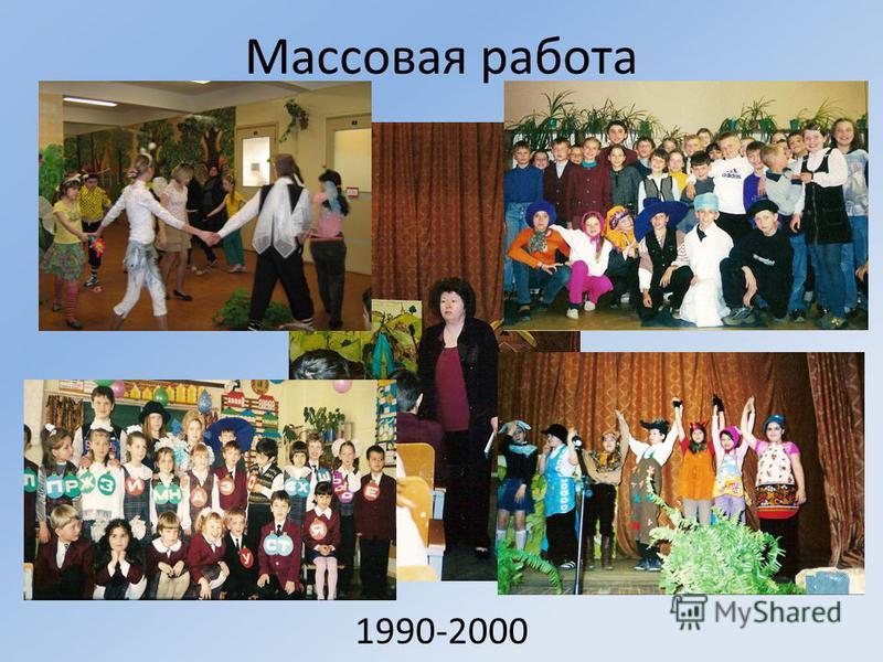 Массовая работа 1990-2000