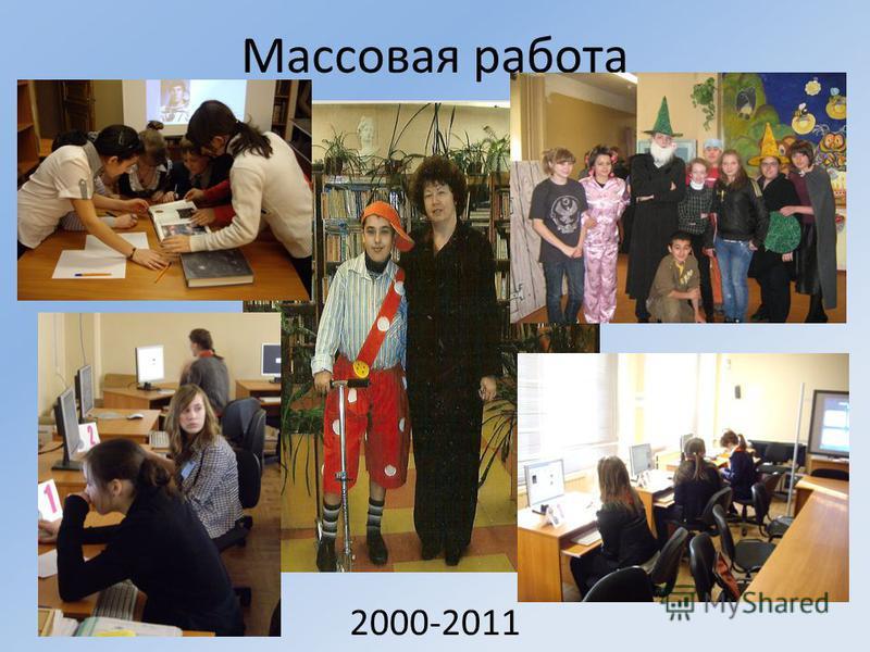 Массовая работа 2000-2011