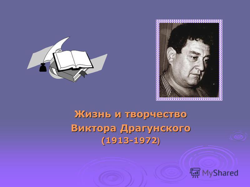 Жизнь и творчество Виктора Драгунского (1913-1972 )