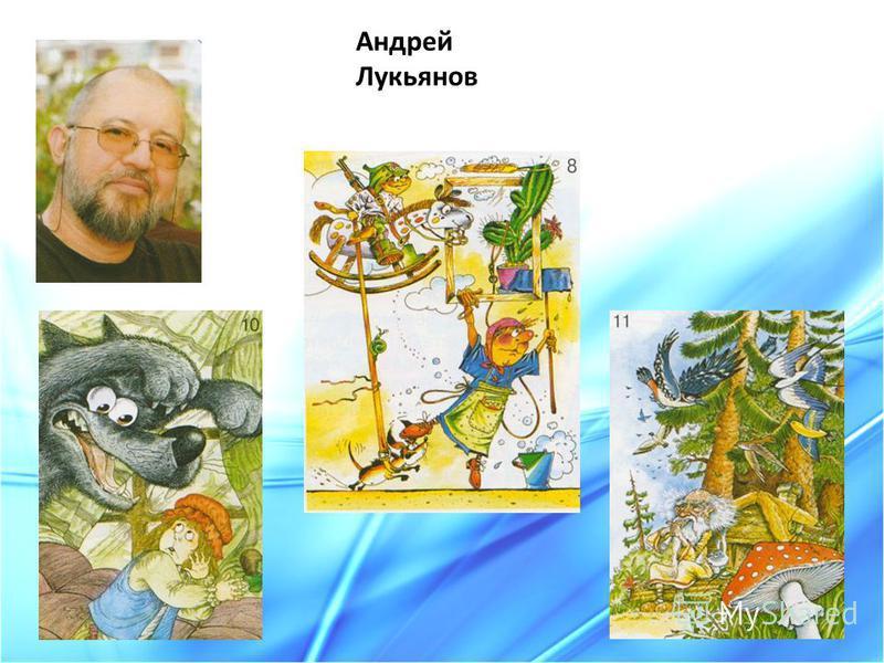 Андрей Лукьянов