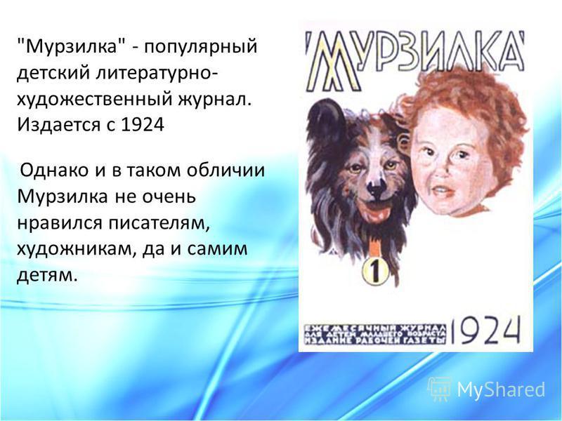 Мурзилка - популярный детский литературно- художественный журнал. Издается с 1924 Однако и в таком обличии Мурзилка не очень нравился писателям, художникам, да и самим детям.
