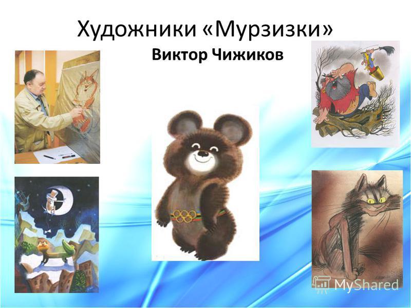 Художники «Мурзизки» Виктор Чижиков