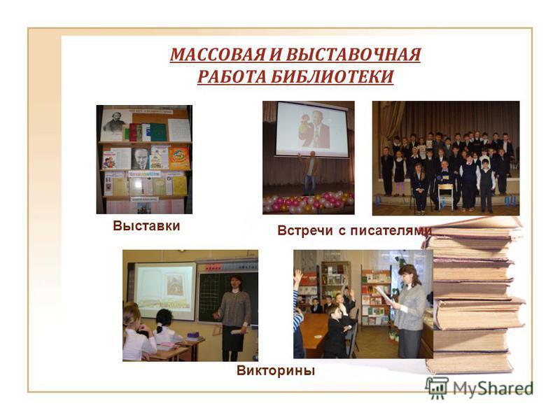МАССОВАЯ И ВЫСТАВОЧНАЯ РАБОТА БИБЛИОТЕКИ Выставки Викторины Встречи с писателями
