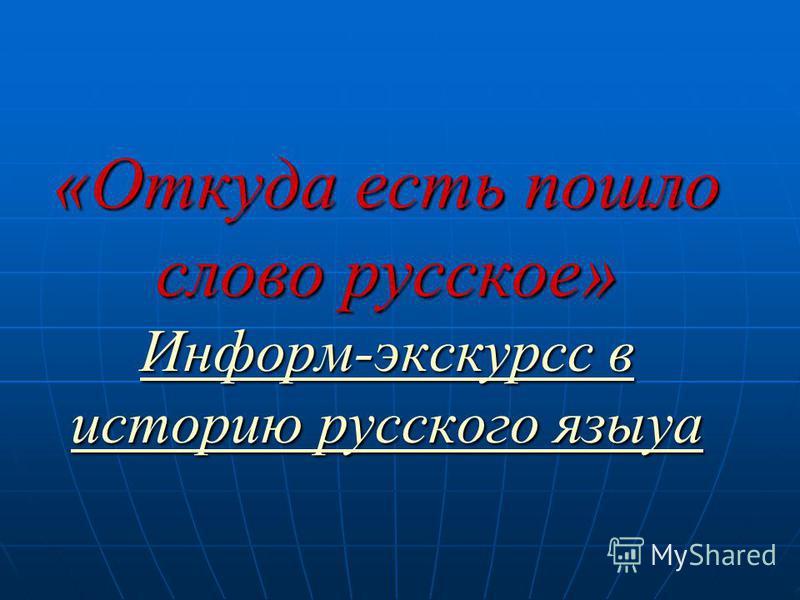 «Откуда есть пошло слово русское» Информ-экскурс в историю русского языка
