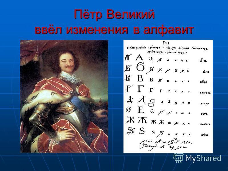 Пётр Великий ввёл изменения в алфавит