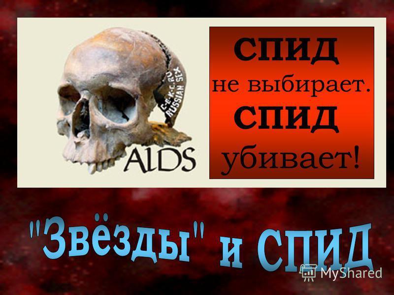СПИД не выбирает. СПИД убивает!