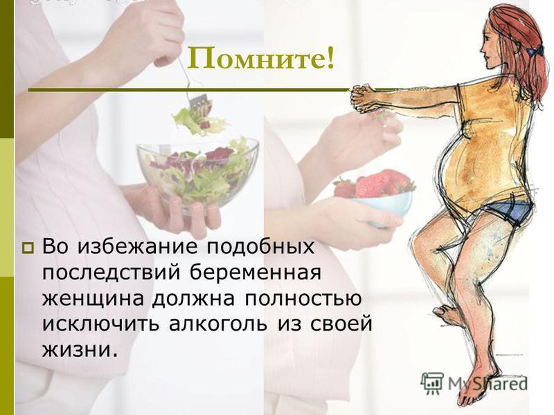 Помните! Во избежание подобных последствий беременная женщина должна полностью исключить алкоголь из своей жизни.
