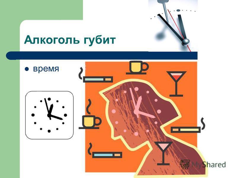 Алкоголь губит время