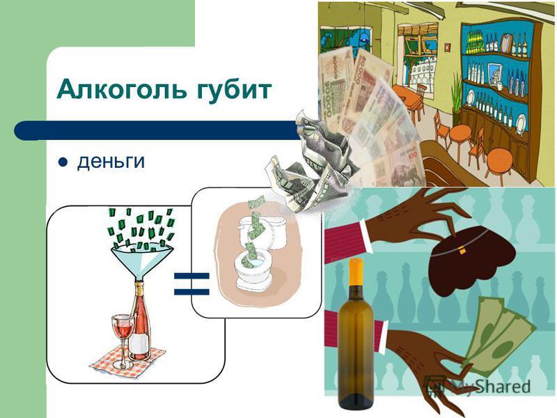 Алкоголь губит деньги =