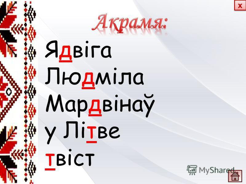 Ядвіга Людміла Мардвінаў у Літве твіст х х
