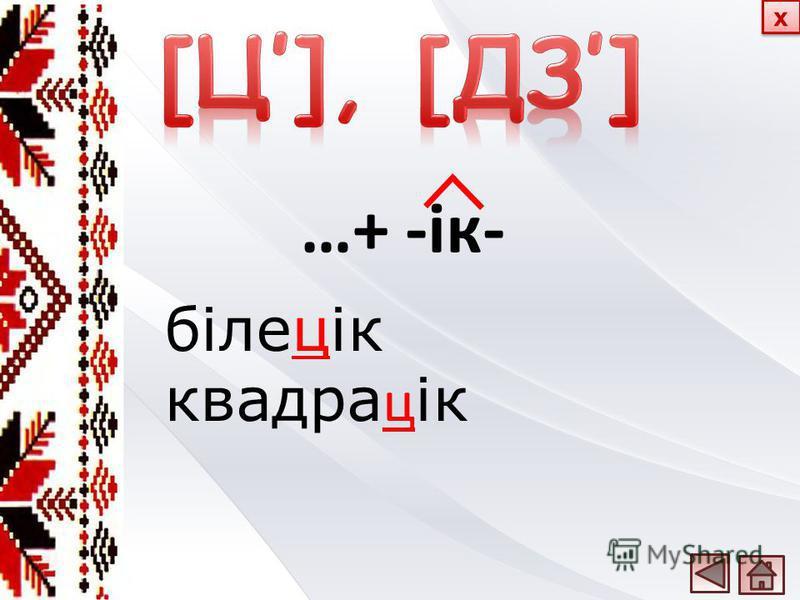 …+ -ік- білецік квадра ц ік х х