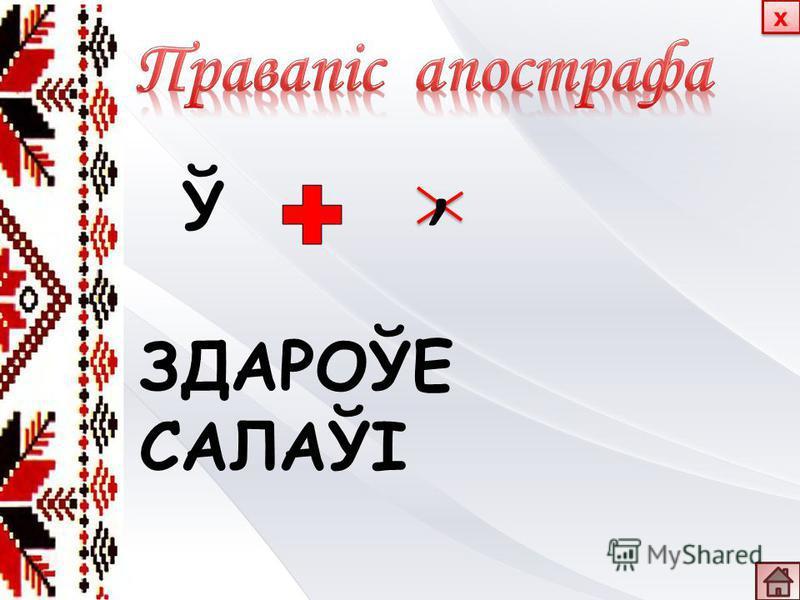 Ў ЗДАРОЎЕ САЛАЎІ х х,