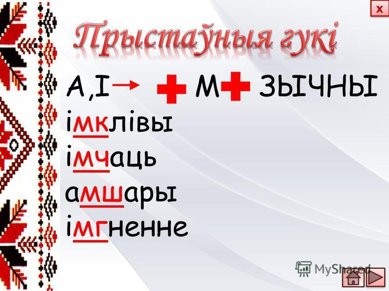А,І М ЗЫЧНЫ імклівы імчаць амшары імгненне х х
