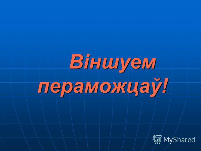 Адказ Замежныя студэнты з горада Ханчжоу прыехалі ў Барнаул на ўніверсіяду, якая ўжо ў дзясяты раз праводзілася на тэрыторыі Расіі. Замежныя студэнты з горада Ханчжоу прыехалі ў Барнаул на ўніверсіяду, якая ўжо ў дзясяты раз праводзілася на тэрыторыі