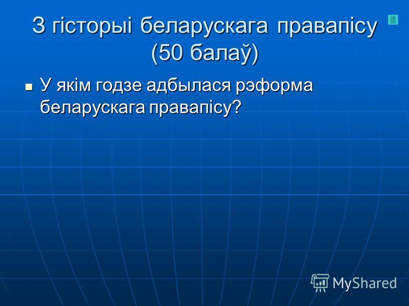 З гісторыі беларускага правапісу (40 балаў) У якім годзе выйшла першая беларуская граматыка? У якім годзе выйшла першая беларуская граматыка?