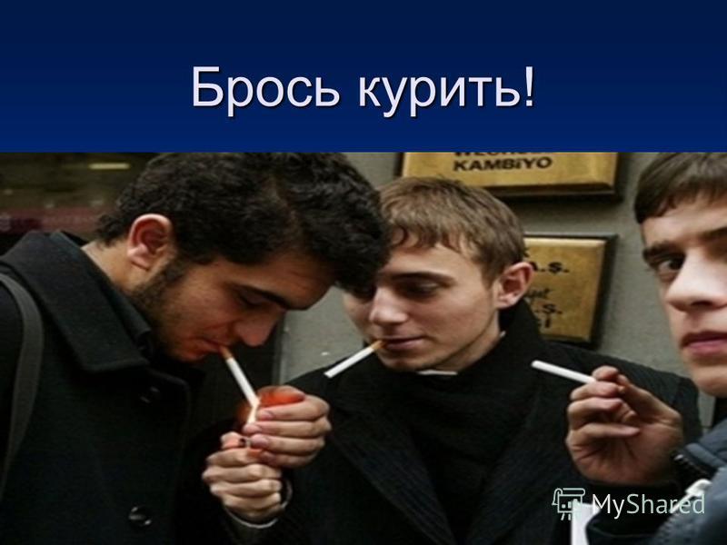 Брось курить! ПОЧЕМУ?