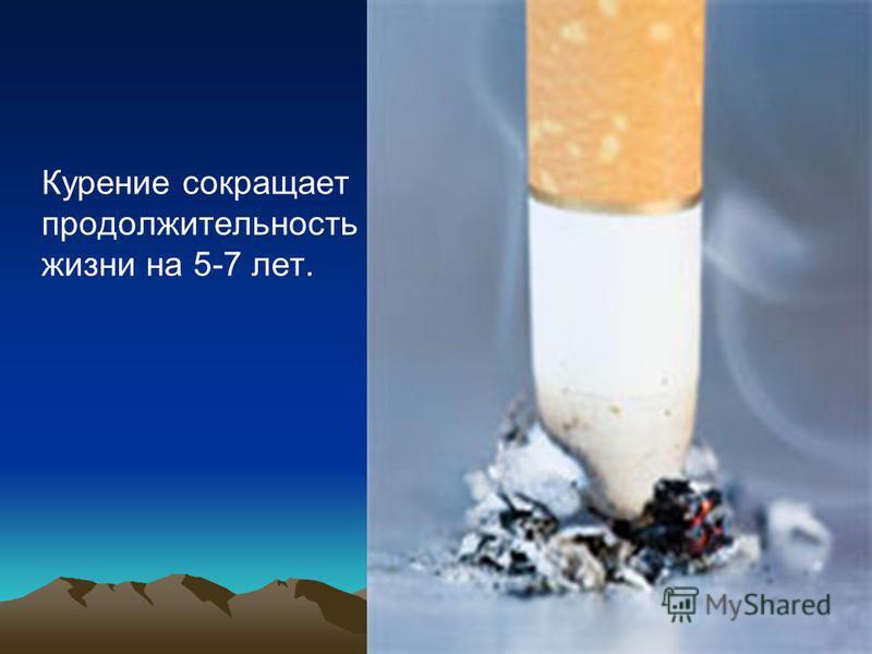 Курение сокращает продолжительность жизни на 5-7 лет.