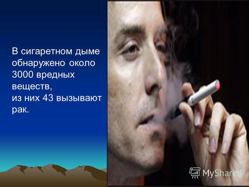 В сигаретном дыме обнаружено около 3000 вредных веществ, из них 43 вызывают рак.