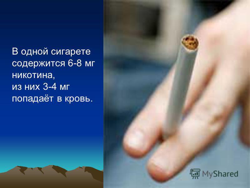 В одной сигарете содержится 6-8 мг никотина, из них 3-4 мг попадаёт в кровь.
