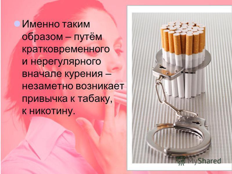 Теперь курят сигареты с бумажным фильтром, который задерживает смолистые вещества и частично никотин. Следует добавить, что нынче редко кто из подростков сразу выкуривает всю сигарету, а начинающие курильщики зачастую делят одну сигарету на многих, п