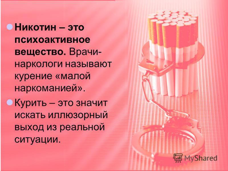 Именно таким образом – путём кратковременного и нерегулярного вначале курения – незаметно возникает привычка к табаку, к никотину.