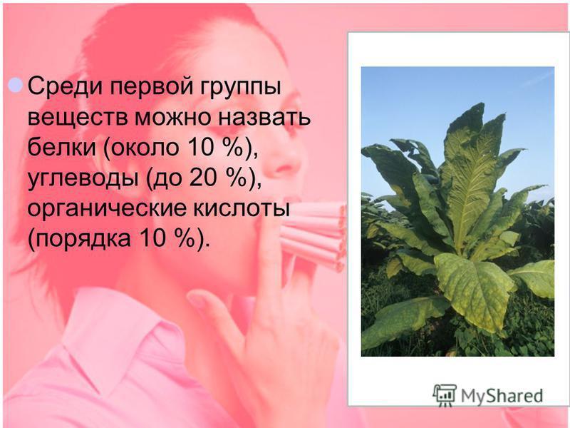 Но есть ещё один важный фактор, обусловливающий привычку к курению. В состав табака входят многие вещества, среди которых имеются обычные, присущие всякому растению, и специфические, присущие только табачным листьям.