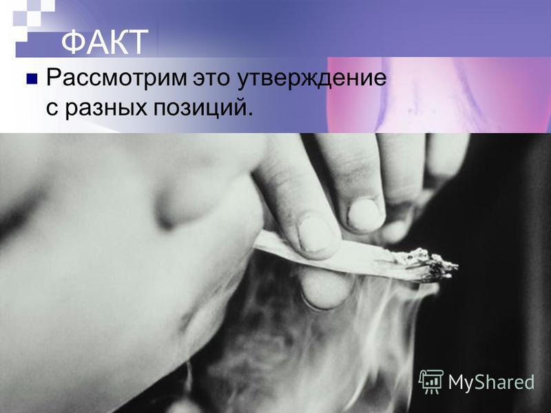 МИФ Лёгкие наркотики принимать можно, так как это не опасно…