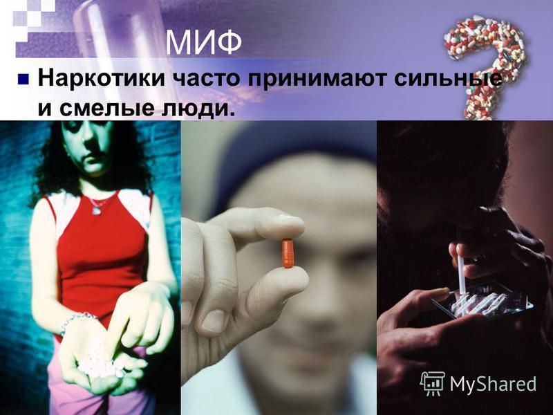 ФАКТ В случае легализации наркотиков количество наркоманов, особенно среди подростков, молодёжи и социально неблагополучных, психически нездоровых людей, не уменьшится, а, наоборот, возрастёт.