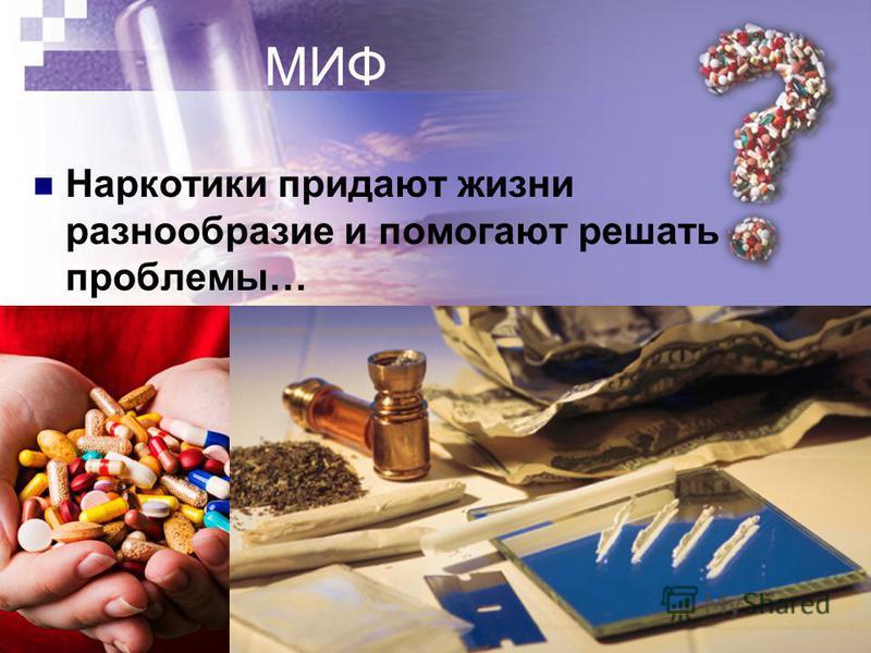 ФАКТ Все, кто принимает наркотики, в большинстве своём становятся наркоманами. Только считанные единицы из десятков и даже сотен тысяч не приобретают эту зависимость, успев вовремя «спрыгнуть».