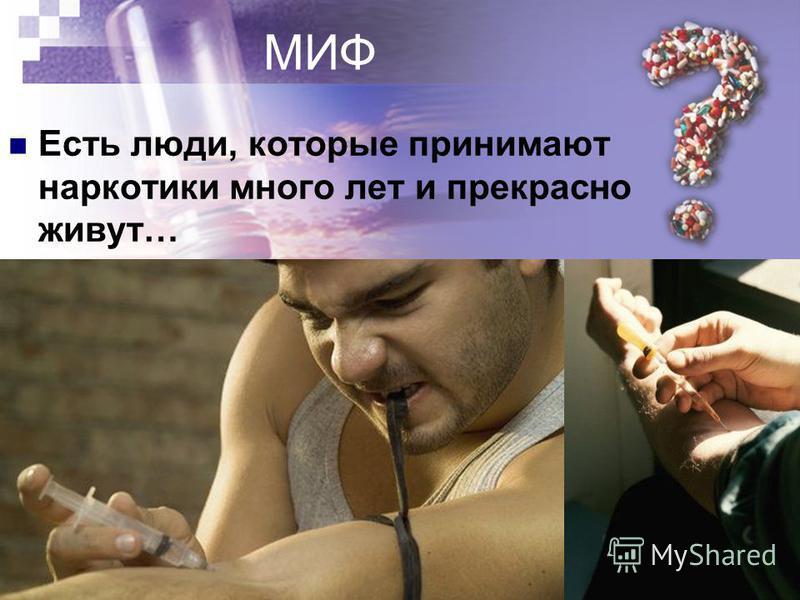 Наркотики принимают по таким причинам: Чтобы не отстать от товарищей – это называется «стадным инстинктом». Из любопытства, но оно быстро проходит. Чтобы не думать о том, как жить завтра.