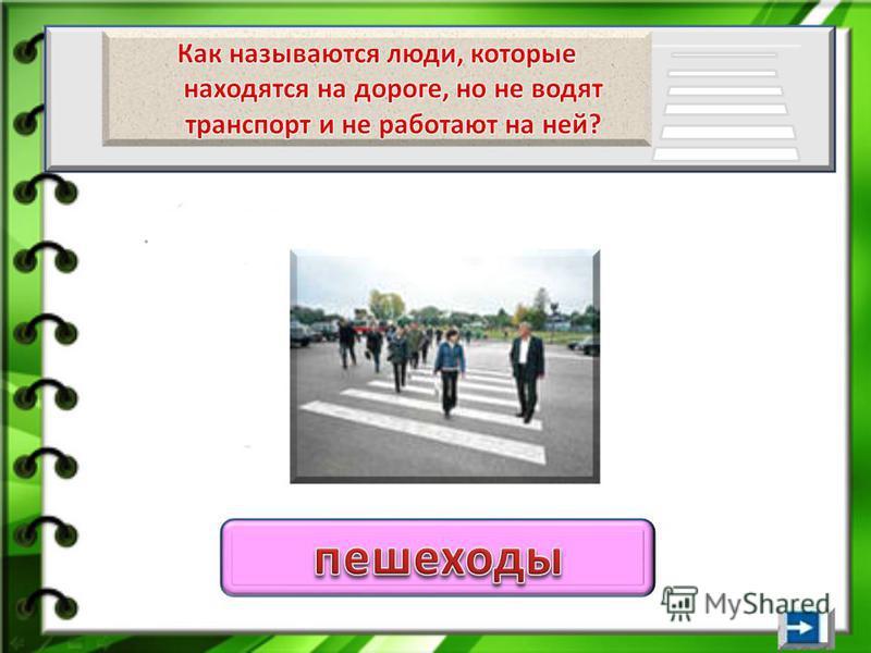 Знак «Пешеходный переход» «Зебра» «Светофор»