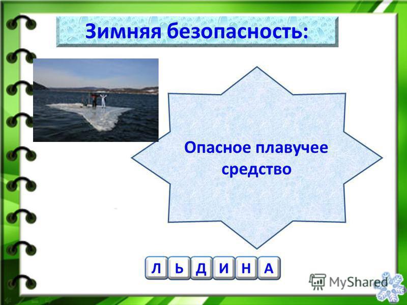 Зимняя безопасность: ДРОНИК Он без рук, он без ног, из земли пробиться смог. Он и летом и зимой наполняет пруд водой.