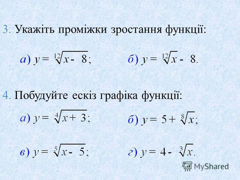 3. Укажіть проміжки зростання функції: 4. Побудуйте ескіз графіка функції: