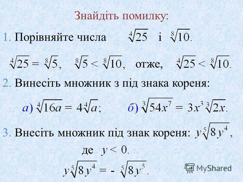 Знайдіть помилку: 1. Порівняйте числа отже, 2. Винесіть множник з під знака кореня: 3. Внесіть множник під знак кореня: де і