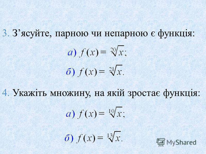 3. Зясуйте, парною чи непарною є функція: 4. Укажіть множину, на якій зростає функція: